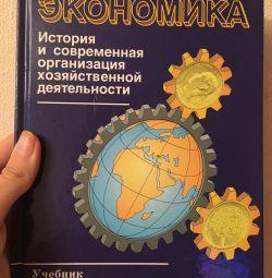 Экономика 7-8 класс