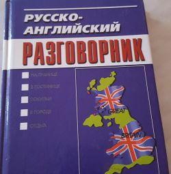 Ρωσικά-Αγγλικά Phrasebook και Λεξικό
