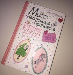 Βιβλίο για εφήβους