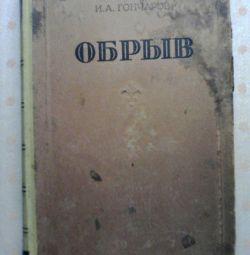 І. А. Гончаров. Обрив. 1947 рік.