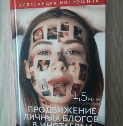 Александра Метрошина