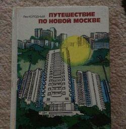 Про Москві