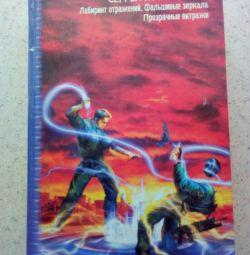 Book S. Lukyanenko 70r.