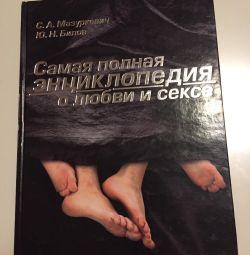Найповніша енциклопедія про любов і секс