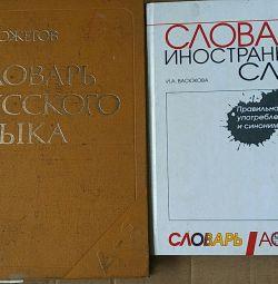 Dicționarul Ozhegov și Dicționarul cuvintelor străine