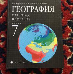 Γεωγραφία 7κλ