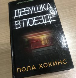 Книга Девушка в поезде