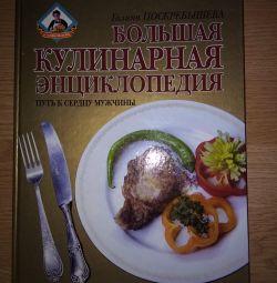 """Enciclopedia culinară """"Calea spre inima unui om"""""""