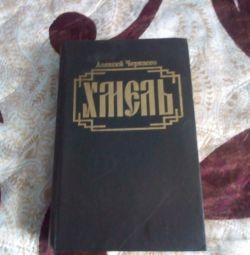 N. Cherkasov Hop roman despre vechii credincioși din Siberia.