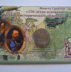 Άλμπουμ με νόμισμα R.I.O.