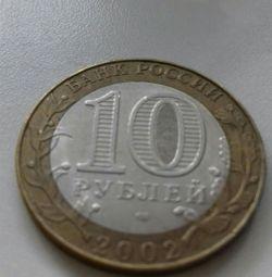 10 руб міністерство економічної розвитку