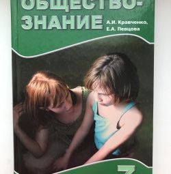 Social Studies Textbook Grade 7 A.I. Kravchenko
