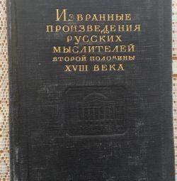 Избранные произведения русских мыслителей ...