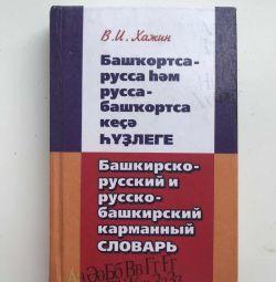 Bashkir-Russian / Russian-Bashkir dictionary