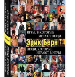 ?Book Eric Byrne Psychology
