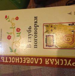Βιβλία βαθιά σε ρητά, στις ρίζες της λέξης Mokienko