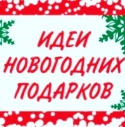 Δώρα νέου έτους)