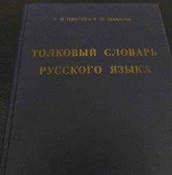 Dicționar explicativ al limbii ruse