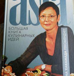 Книга Asia. Ирина Хакамада