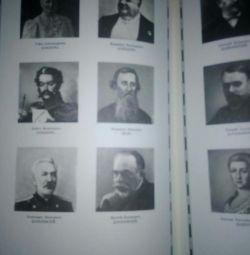 Encyclopedic Dictionary.