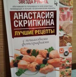 Анастасия Скрипкина лучшие рецепты
