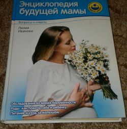 Encyclopedia of the future mother