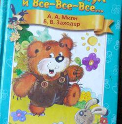Книга для маленьких. Вінні Пух.