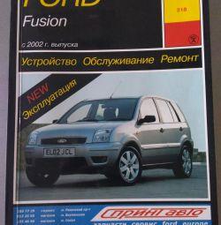 Εγχειρίδιο ιδιοκτήτη Ford Fusion