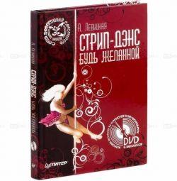 A. Levitskaya. Strip dance. Be welcome! Exchange.