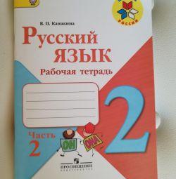 Rubrica rusă pentru clasa 2, partea 2