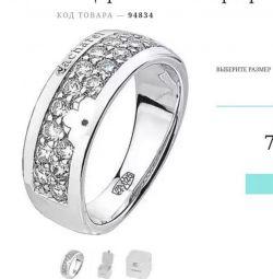 Δαχτυλίδι Cacharel