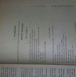 The book I.A.Goncharov FREGAT