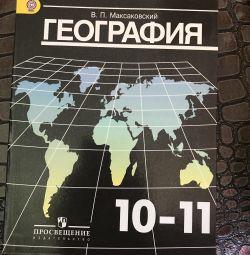 Εγχειρίδιο Μαθήματος γεωγραφίας 10-11