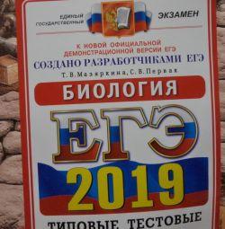 The Unified State Exam biology 2019 T.VMazyarkina, S.V. Pervak.