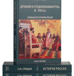Spitsyn E.Yu. 4 ciltte