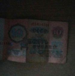 10 ρούβλια