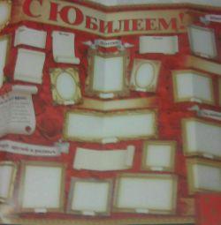 Плакат с юбилеем