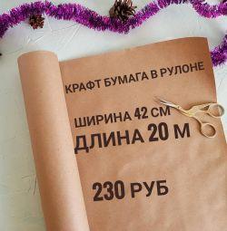крафт бумага в рулоне