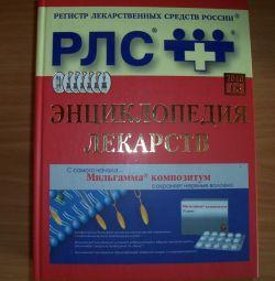 Εγκυκλοπαίδεια φαρμάκων