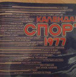 Спортивный Календарь 1977г