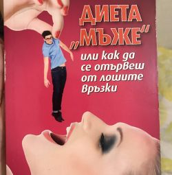 Book in Bulgarian