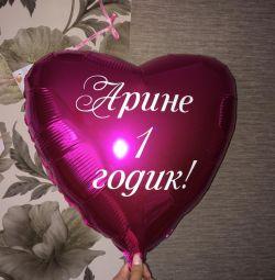 Inima balonului de foi a anului în care te-ai arinat