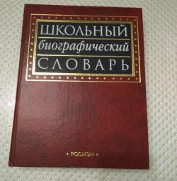 σχολικό βιογραφικό λεξικό