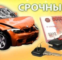 Kaza geçirmiş bir araba satmak