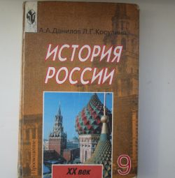 Textbook on the history of Russia, Grade 9, Danilov.A.A