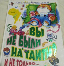 Το μεγάλο βιβλίο για τον παπαγάλο Kesha, την γάτα, το κοράκι