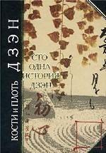 Τα οστά και η σάρκα του Ζεν. Εκατό και μία ιστορία zen.