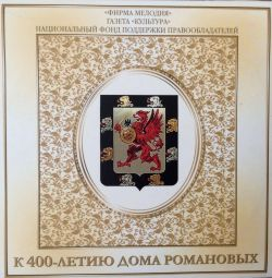 Music CD: To the 400th anniversary of the house of Romanov. Exchange
