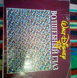 Το βιβλίο για την εκπαίδευση της όρασης
