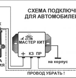 Ηλεκτρονικός διορθωτής οκτανίων EK-1 12V USSR